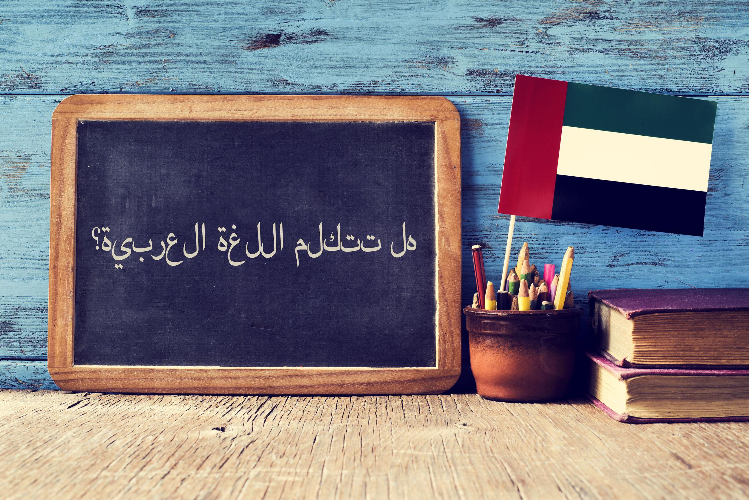 Beglaubigte Übersetzungen: Arabisch zu Deutsch